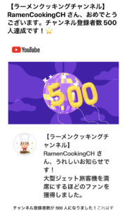 YouTubeチャンネル500人達成しました