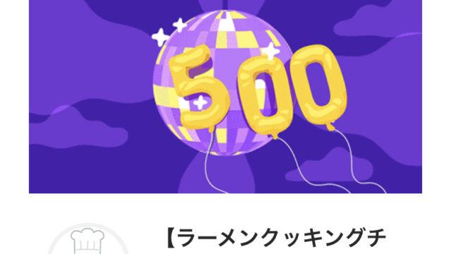 チャンネル登録500人達成