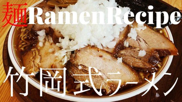 竹岡式ラーメンのサムネイル