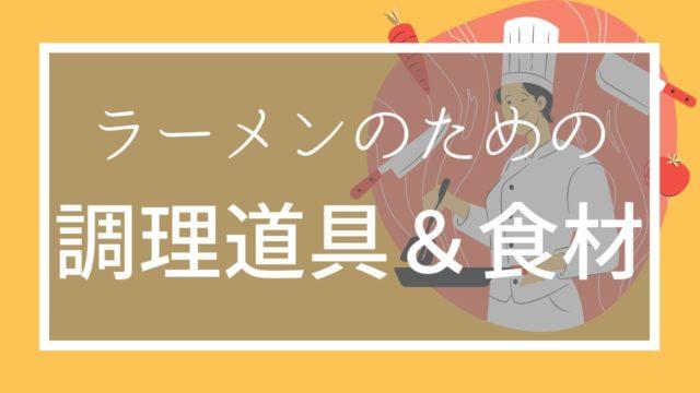 おすすめの調理道具と調味料のまとめ