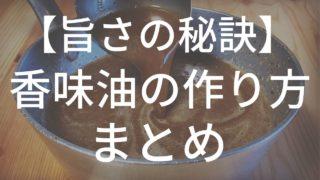 香味油の作り方まとめのサムネイル