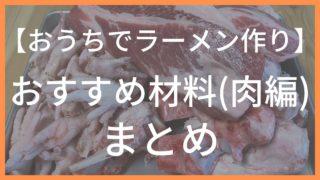 おすすめの材料肉編