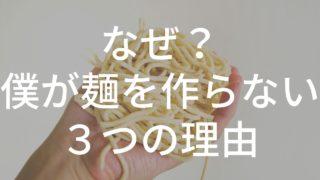 麺の自作サムネイル