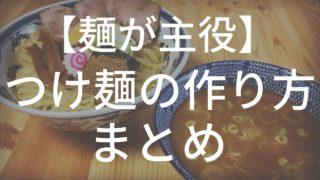 つけ麺のまとめのサムネイル