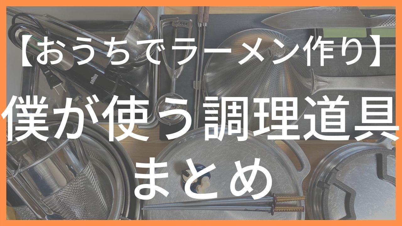 キッチンツールのまとめサムネイル