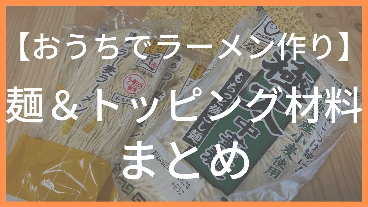 中華麺とトッピングの材料まとめのサムネイル