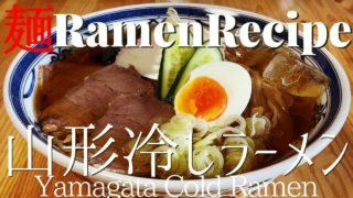 yamagata cold ramen