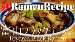 toyama black ramen