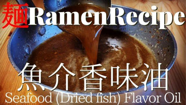 fish flavor oil