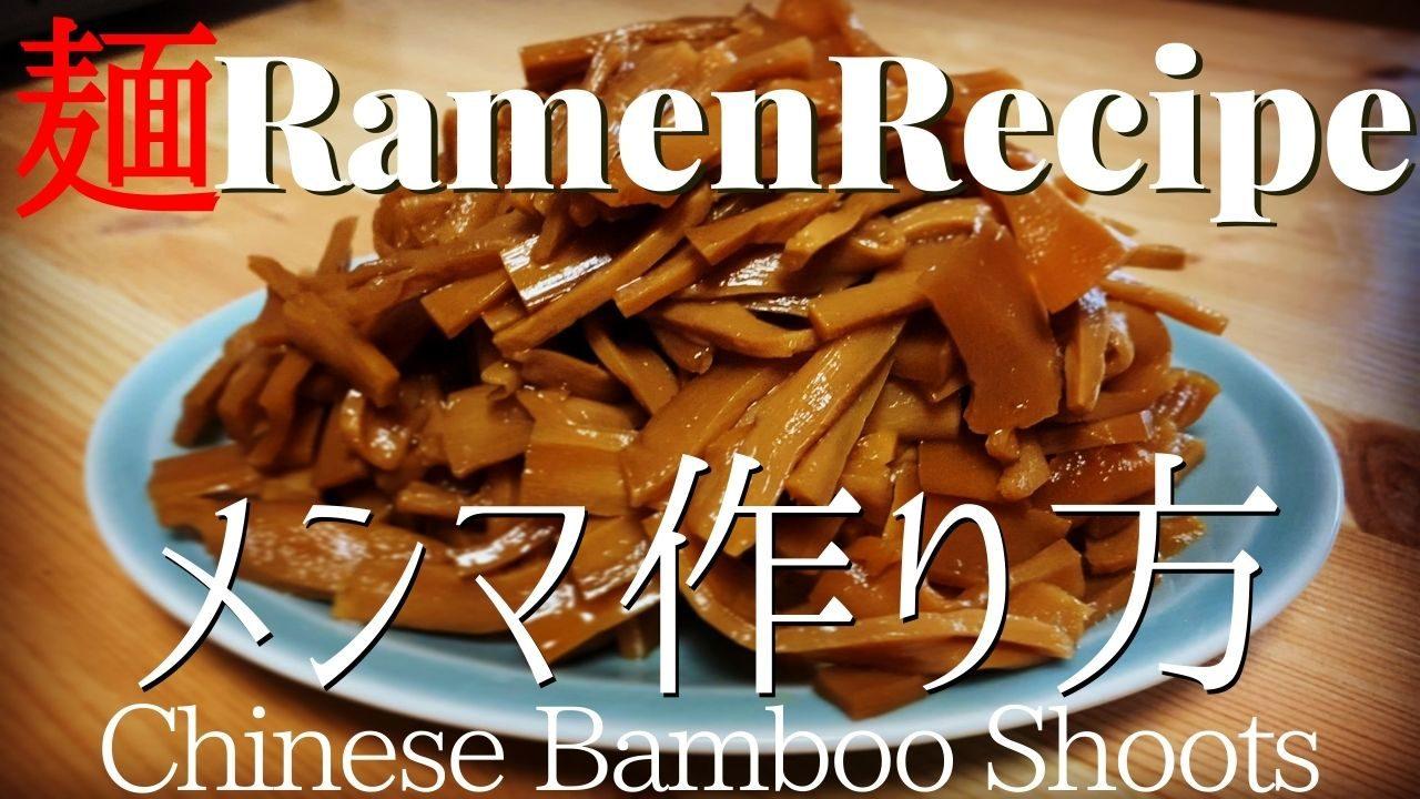 chinesebambooshoots