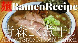 aomori niboshi ramen