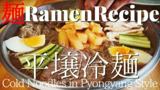 pyongyan cold ramen