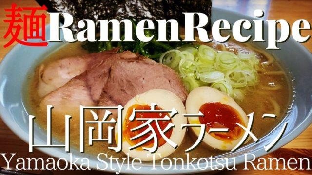 yamaokaya ramen