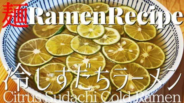 citrus sudachi cold ramen