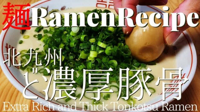 thick rich tonkotsu ramen