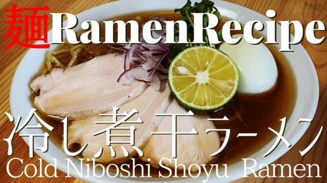cold niboshi shoyu ramen