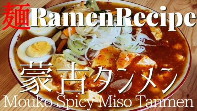mouko spicy ramen tanmen
