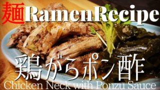 chicken neck ponzu