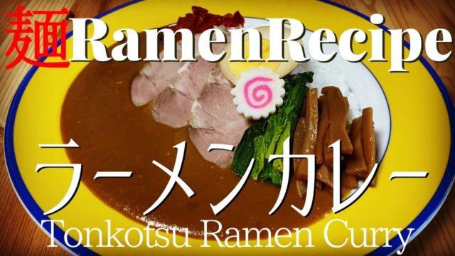 tonkotsu ramen curry