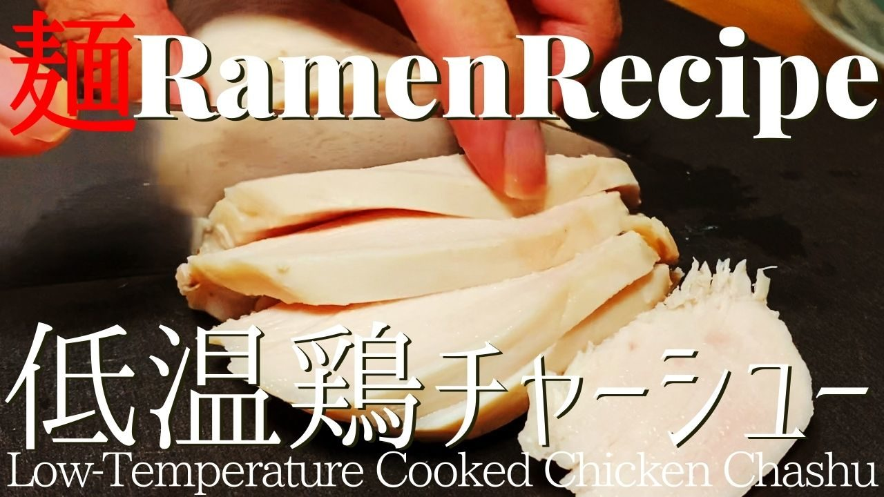 low temperature chicken chashu