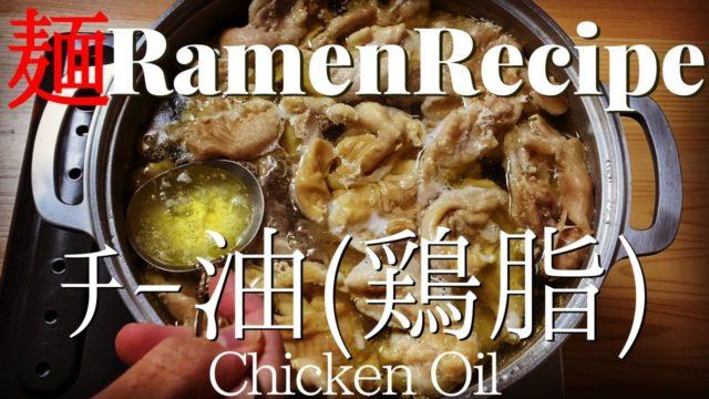 chickenoil