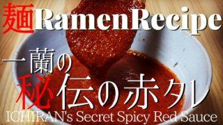 ichiran tare red sauce