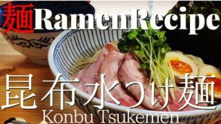 konbu tsukemen dipping noodles