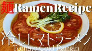 tomato cold ramen