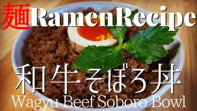 beef soboro