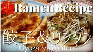 gyoza&wonton&dumpling