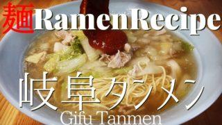 gifu_tanmen