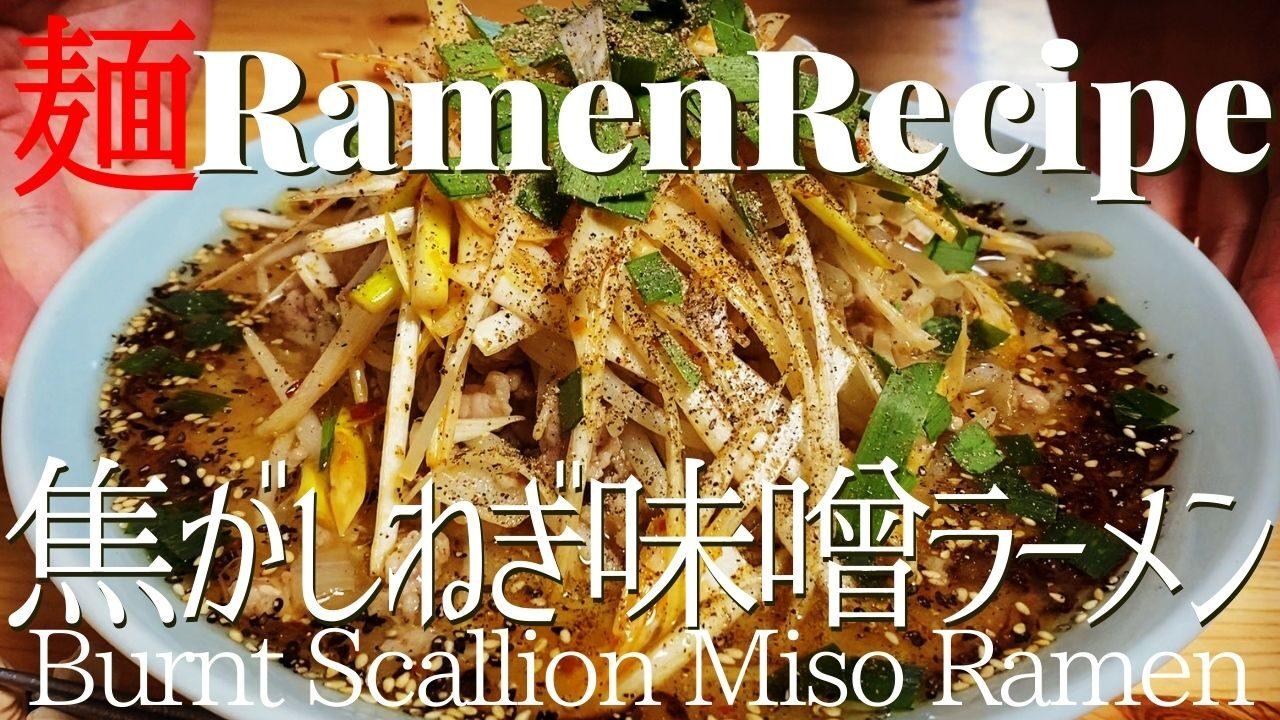 Burnt Scallion Miso Ramen