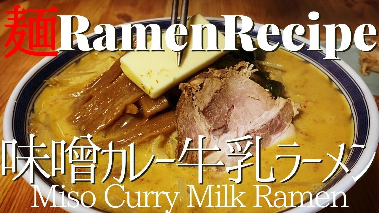 miso_curry_milk_ramen