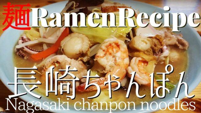 Nagasaki Chanpon Noodles
