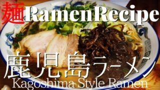 kagoshima style ramen
