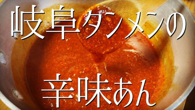 Spicy Sauce of GifuTanmen