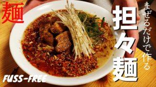 fussfree-dandan_noodles
