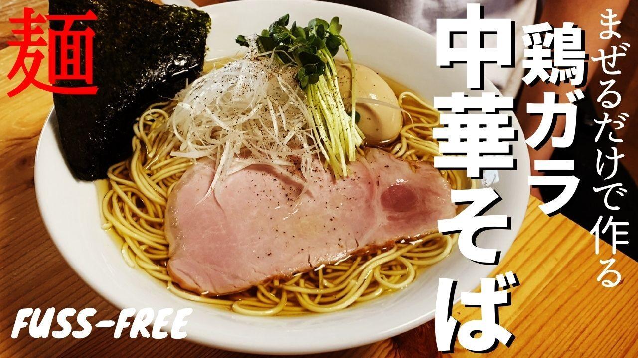 SHOYU CHICKEN RAMEN