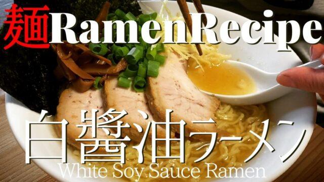 white shoyu ramen