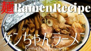 kenchan ramen yamagata